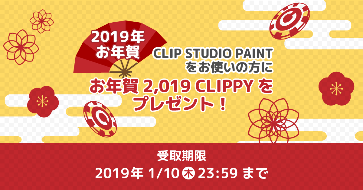 clip studio paint free 2019